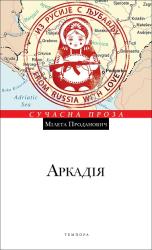 Аркадія - фото обкладинки книги