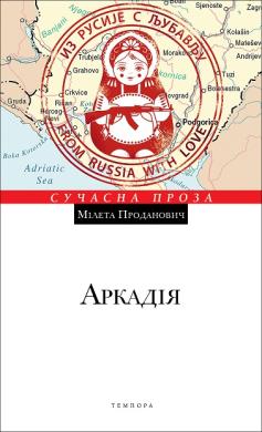 Аркадія - фото книги