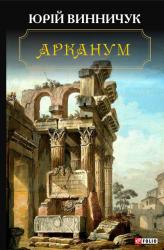 Арканум - фото обкладинки книги