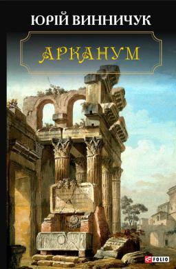 Арканум - фото книги