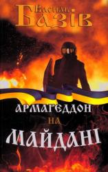 Армагєддон на майдані - фото обкладинки книги