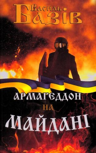 Книга Армагєддон на майдані