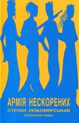 Армія нескорених - фото обкладинки книги