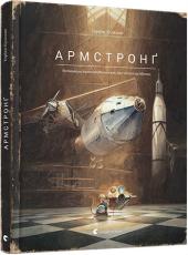 Армстронґ. Неймовірні пригоди Мишеняти, яке літало на Місяць - фото обкладинки книги