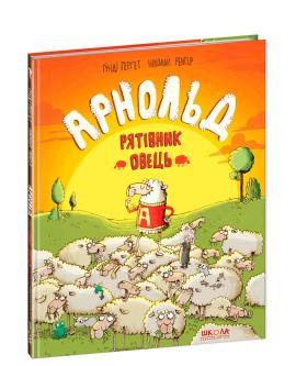 Арнольд — рятівник овець - фото книги