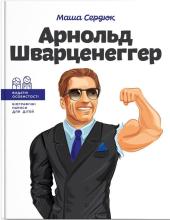 Арнольд Шварценеггер - фото обкладинки книги