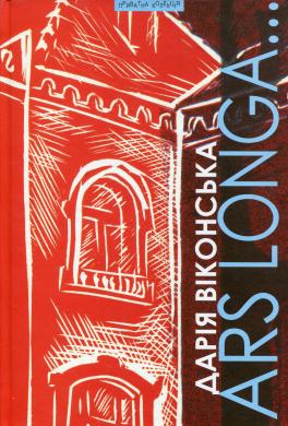 Ars longa... - фото книги