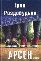 Арсен - фото обкладинки книги