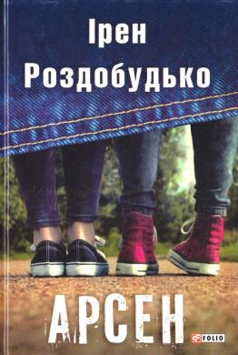 Арсен - фото книги