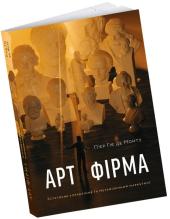 Арт-фірма: Естетичне управління та метафізичний маркетинг - фото обкладинки книги