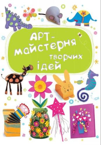 Книга Арт-майстерня творчих ідей