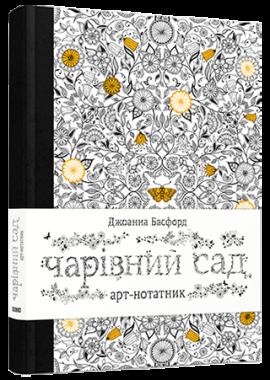 Арт-нотатник Чарівний сад - фото книги