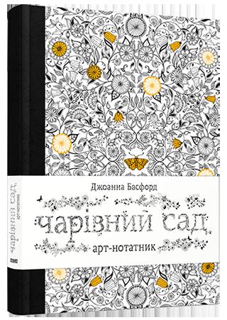 Книга Арт-нотатник Чарівний сад