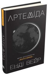 Артеміда - фото обкладинки книги