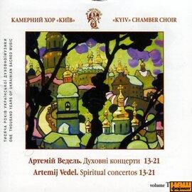 Артемій Ведель. Духовні концерти №3 - фото книги