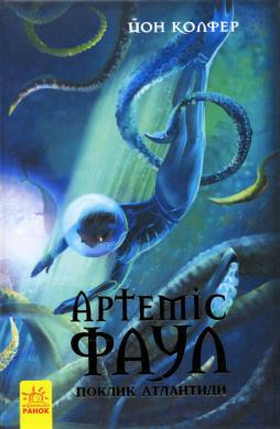Артеміс Фаул. Поклик Атлантиди. Книга 7 - фото книги