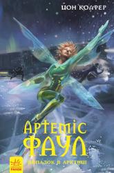 Артеміс Фаул. Випадок в Арктиці. Книга 2 - фото обкладинки книги