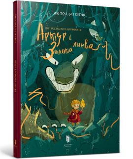 Артур і золота линва - фото книги