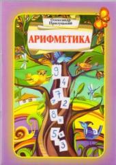 Арифметика - фото обкладинки книги