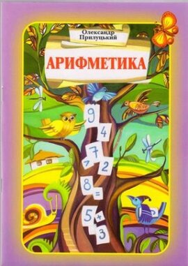 Книга Арифметика