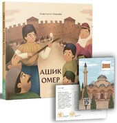 Ашик Омер - фото обкладинки книги