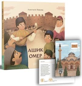 Ашик Омер - фото книги