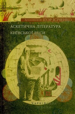 Аскетична література Київської Руси - фото книги