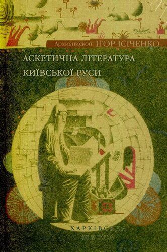 Книга Аскетична література Київської Руси