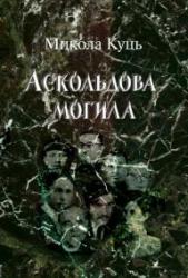 Аскольдова могила - фото обкладинки книги