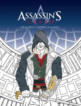 Assassin's Creed. Офіційна розмальовка - фото книги