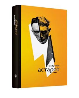 Астарот - фото книги