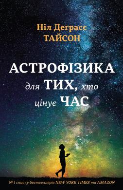 Астрофізика для тих, хто цінує час - фото книги