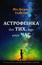 Астрофізика для тих, хто цінує час (м'яка обкладинка) - фото обкладинки книги