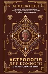 Астрологія для кожного. Знаки успіху й змін - фото обкладинки книги