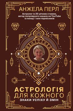 Астрологія для кожного. Знаки успіху й змін - фото книги