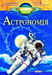 Астрономія - фото обкладинки книги