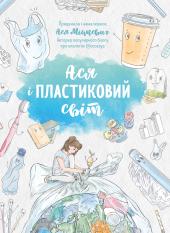Ася і пластиковий світ - фото обкладинки книги