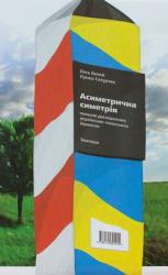 Асиметрична симетрія - фото обкладинки книги