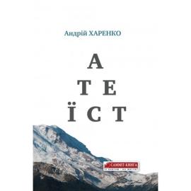 Атеїст - фото книги