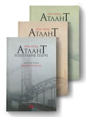 Атлант розправив плечі (комплект) - фото обкладинки книги