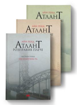 Атлант розправив плечі (комплект) - фото книги