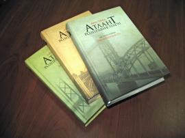 Атлант розправив плечі (комплект у твердій палітурці) - фото книги