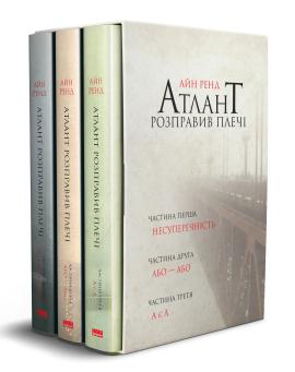 Атлант розправив плечі (комплект з трьох книг у футлярі) - фото книги
