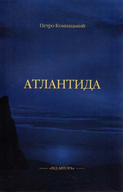 Книга Атлантида