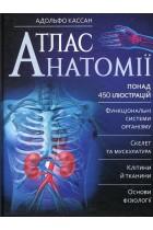 Атлас анатомії - фото книги