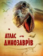 Атлас динозаврів - фото обкладинки книги