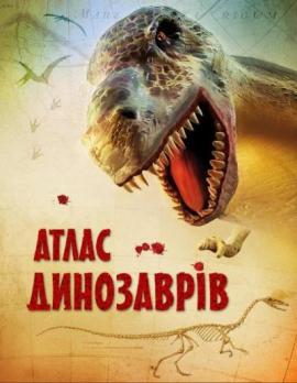 Атлас динозаврів - фото книги