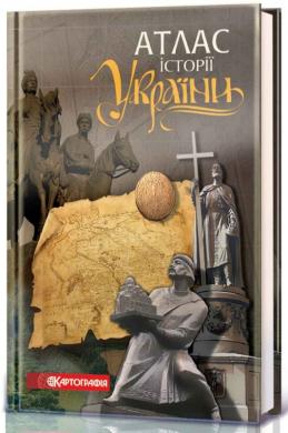 Книга Атлас історії України