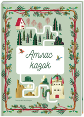 Атлас казок - фото обкладинки книги