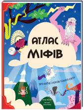 Атлас міфів. Про богів і героїв усього світу - фото обкладинки книги